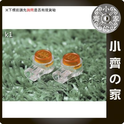 單刀片 含防鏽油 K1端子 UY端子 電話線 網路線 對接 攝影機 監視器 總機 配線 (10顆一組)小齊的家