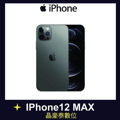 蘋果 i12 iPhone 12 PRO MAX 256GB 石墨色 6.7吋 5G 防水   台南晶豪野