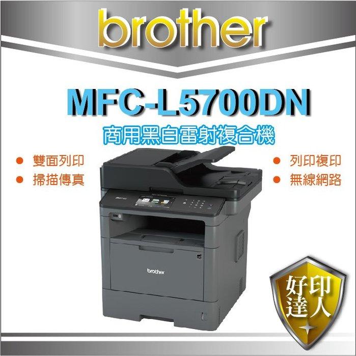 【好印達人+含稅+登錄送TN-3428 碳粉匣】Brother MFC-L5700DN/L5700 黑白高速雷射印表機