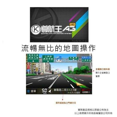 【Sinny小舖】WINCE版 導航王 NaviKing A3 GPS 車載 OBU 車用導航 原廠正版  軟體 圖資