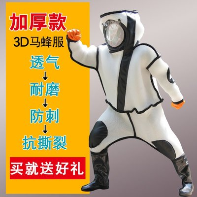 養蜂工具 馬蜂服防蜂衣透氣連體衣加厚夏季散熱養蜂專用全套抓胡蜂服馬蜂衣