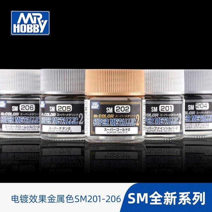 聚吉小屋 #郡士油性漆超級電鍍效果金屬色SM全新系列201-206 10ml