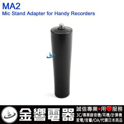【金響電器】日本原裝 ZOOM MA2,Mic Stand Adapter for Handy Recorders