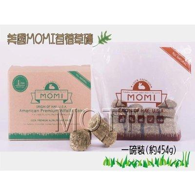 《Life M》【萌寵吃貨】美國MOMI 摩米苜蓿草磚 一磅(454g)