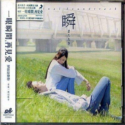 一眼瞬間,再見愛-電影原聲帶 Matataki Original Soundtrack/O.S.T. / 渡邊俊幸 --- 88697755342