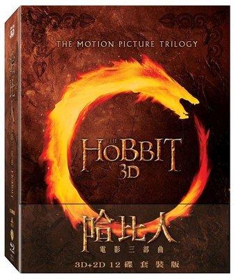 (全新未拆封)哈比人三部曲 The Hobbit 3D+2D 12碟套裝版藍光BD(得利公司貨)限量特價