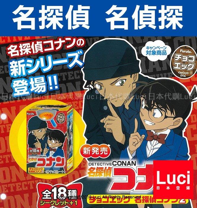 第二彈 名探偵 2 名偵探 柯南 巧克力 盒玩 Furuta 食玩 盒抽 巧克力蛋公仔 模型 LUC日本代購