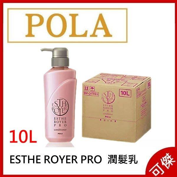 POLA Salon Este Royer Pro 海洋系列 沙龍  潤髮乳 10L 業務包裝 日本代購 送2個台製空瓶