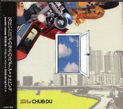 八八 - Portal - CHUB DU - 日版