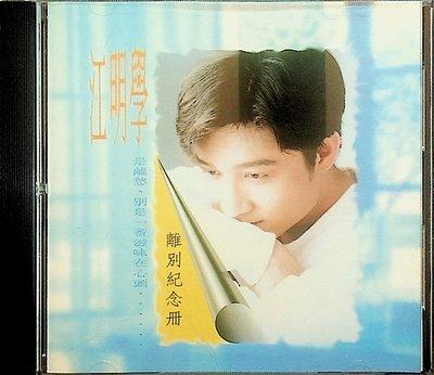 【198樂坊】江明學-離別記念冊(………)EV