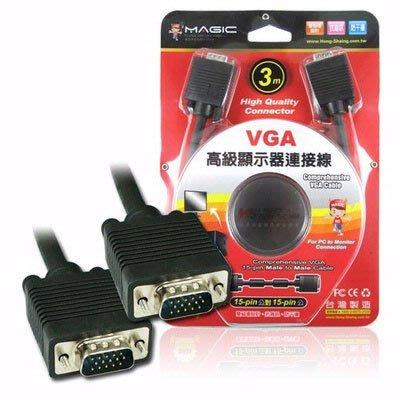 【開心驛站】3米- MAGIC 鴻象 VGA15公公高級顯示器延長線(VGAH-018MM)3+4 線徑:28