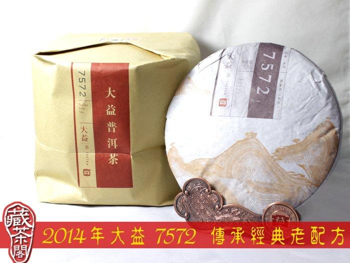 【藏茶閣】2014年大益 新版7572 新手的標準配備 經典老配方 357克 1401批 非7552 7262 8592