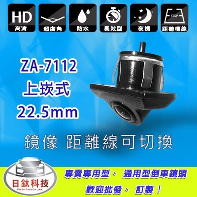 【日鈦科技】車用上崁式倒車鏡頭ZA-7112/抗干擾/孔徑22.5mm/工業防水/另有DVD  SONY Wish