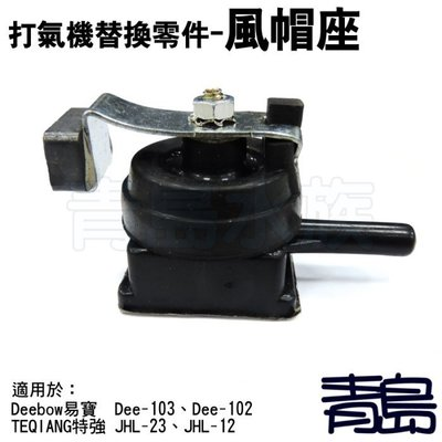 Y。。。青島水族。。。F-276中國Deebow易寶 TEQIANG特強 適用 打氣機 空氣馬達(零件)==打氣座