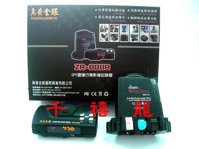 *豐原區千禧龍* 真黃金眼 ZR-888R, GPS衛星雷達測速器+行車影像紀錄器, 一機兩用(加室外機雷達頭一組) 台中市