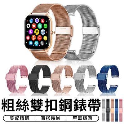 【台灣現貨 D002】粗絲雙扣錶帶 20mm 智能手錶 不鏽鋼錶帶 三星 小米 手錶配件 金屬錶帶 米蘭尼斯錶帶