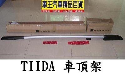 【車王小舖】日產 Nissan TIIDA勁銳版行李架 日產TIIDA行李架 TIIDA車頂架 鋁合金材料