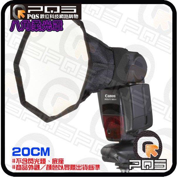 ╭☆台南PQS╮八角形 離機外接閃光燈 通用型摺疊八角柔光罩 20cm 折疊柔光箱 柔光盒 攝影燈