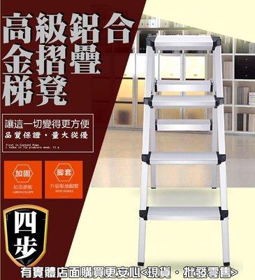 8035-118--雲蓁小屋【四步鋁合金折疊梯凳】關節梯 人字梯 雙側梯子 折疊扶梯 步梯 工程梯子 家用樓梯