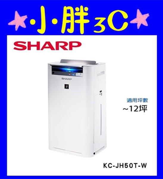 ☆小胖☆攜碼門號 亞太 796 上網吃到飽+免費通話 夏普 KC-JH50T-W空氣清淨機 高雄門市辦理 日本原裝現貨