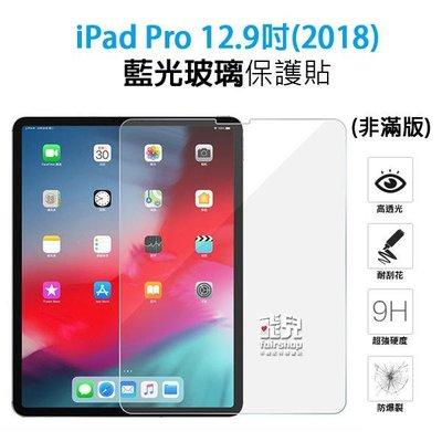 【飛兒】APPLE iPad Pro 12.9吋 2018 抗藍光玻璃保護貼 9H 保護貼 保護膜 玻璃膜 222