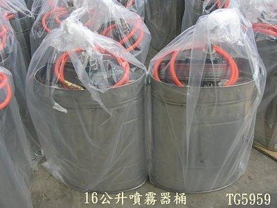 16公升不鏽鋼(不銹鋼)噴霧器/噴霧桶 (噴農藥/消毒/環境、園藝噴藥除草劑等皆可)