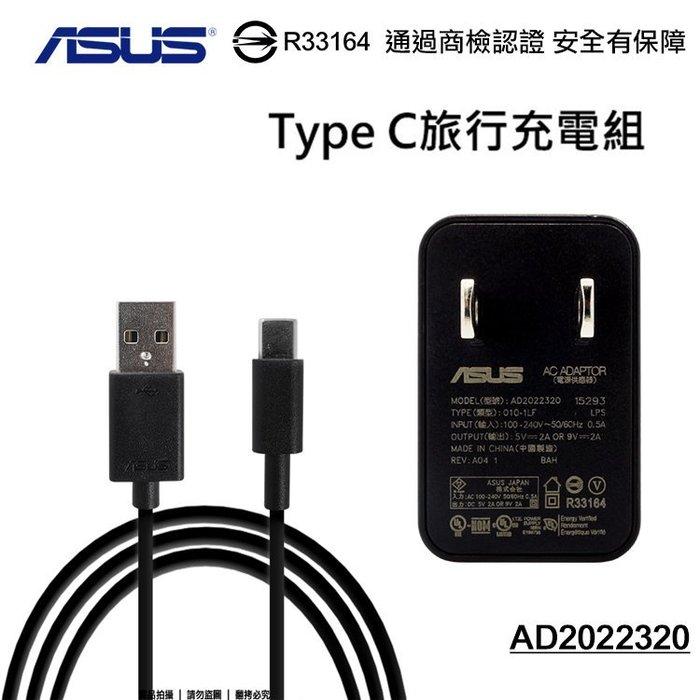 ASUS Type C 9V-2A 18W QC2.0 原廠快速旅充組/快充 Z301M Z301MFL Z301ML