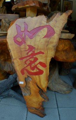 台灣雕刻大型牛樟木掛飾  如意