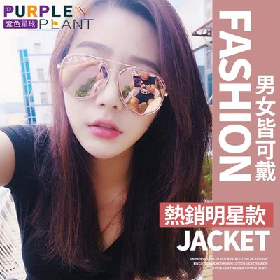 【紫色星球】熱銷明星款 墨鏡 適合各種臉型 【P8469】菱形框 太陽眼鏡 抗UV400 雷朋 情侶款 男女皆可戴