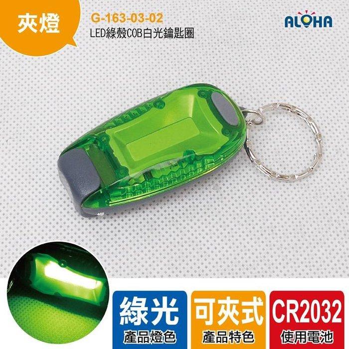 LED夾式鑰匙圈【G-163-03-02】LED綠殼COB白光鑰匙圈/裝飾燈/路跑/夜跑/臂章/營繩燈/自行車燈