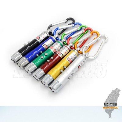 驗鈔筆 迷你 3合1 紅光 雷射筆 白光 LED手電筒 紫光 驗鈔燈 登山扣 附電池 手電筒 驗鈔燈 鑰匙扣 有現貨