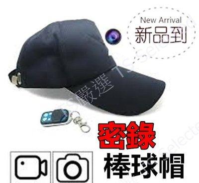 密錄 棒球帽 密錄器 錄影機 監視器 攝影機 推薦 針孔 偽裝 微型 隨身 監視 迷你 戶外 帽子 小型 居家 家用