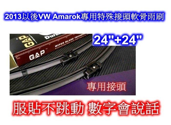 [[瘋馬車鋪]]福斯 VW Amarok (13年後)專用特殊接頭軟骨雨刷~24吋+24吋