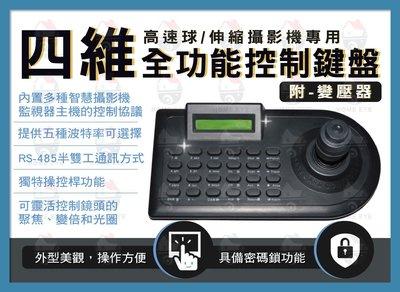 【 紅眼科技 】 免運 四維 全功能 控制鍵盤 三維控制鍵盤 快速球 高速球 監視器 球機 控制盤 監控工程