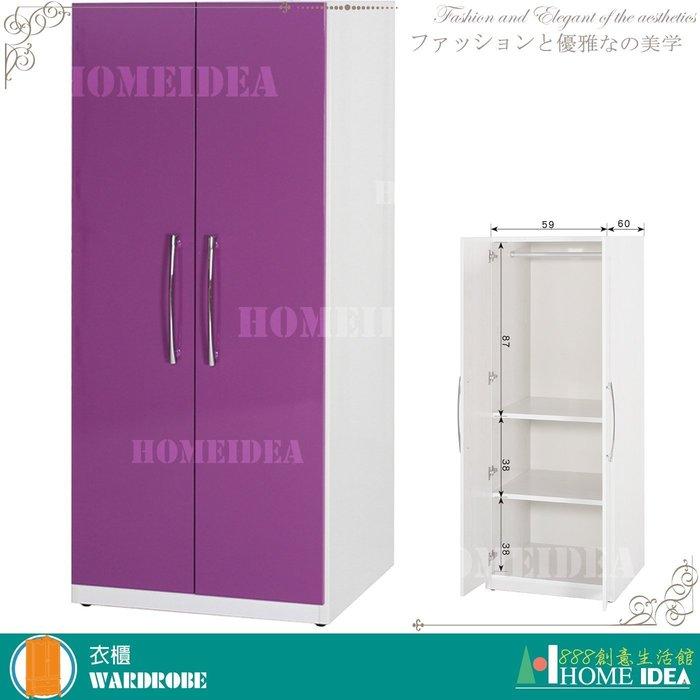 ◇888創意生活館◇395-830-04紫色2尺開門塑鋼衣櫃CT-111型$7,200元(04-1床組衣櫃衣)花蓮家具