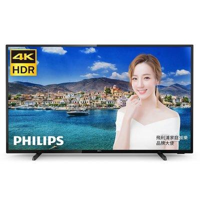泰昀嚴選 Philips 飛利浦50型 4K HDR超纖薄智慧型液晶顯示器 50PUH6504 全省配送基本桌面安裝