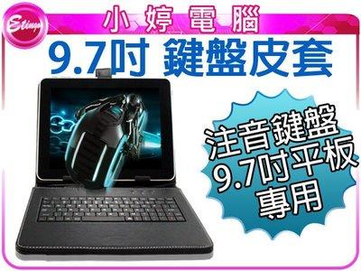【小婷電腦*皮套】全新 9.7吋 平板電腦專用 注音鍵盤皮套 螢幕立架設計 隨插即用