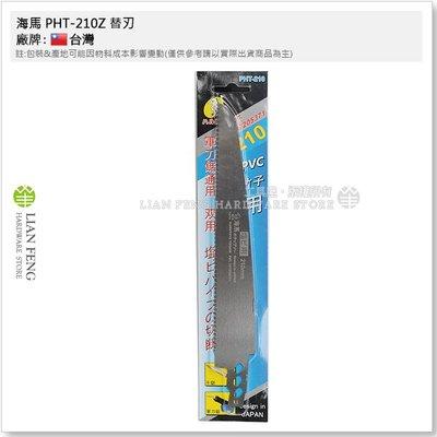 【工具屋】*含稅* 海馬 PHT-210Z 替刃 210mm 可裝於軍刀鋸上使用 替換刀片 軍刀鋸片  水管鋸 竹子