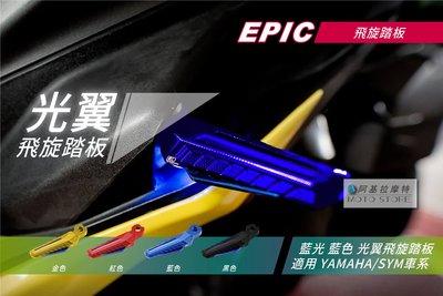 EPIC 光翼 飛旋踏板 金色 藍光 踏板 腳踏板 飛旋腳踏板 適用 Z1 JETS 勁戰四代 勁戰五代 FORCE