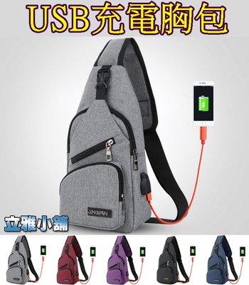 【立雅小舖】韓版時尚單肩包 側背包 斜背包 胸前包 USB充電胸包 休閒旅行小包《USB充電胸包LY0296》