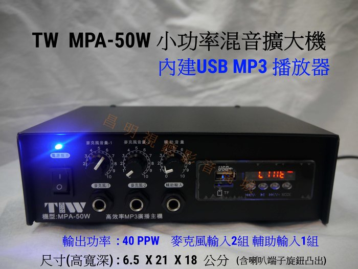 【昌明視聽】TW MPA-50W 小型擴大機 廣播交直流二用 內建USB MP3撥放器 台灣製造 品質好