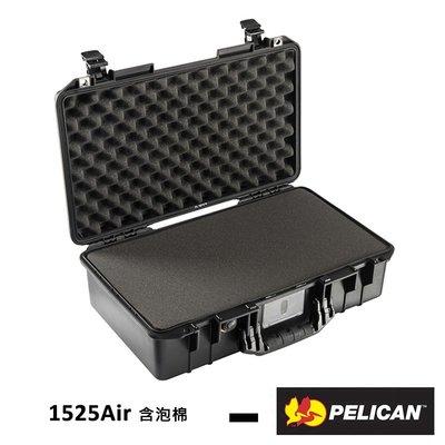【EC數位】美國 派力肯 PELICAN 1525Air 超輕 氣密箱 含泡棉 Air 防撞箱 防水 防塵