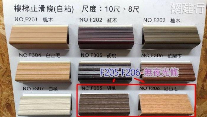 ☆ 網建行 ㊣ PVC止滑條 L型止滑條 樓梯 ~【34mmX28mm~每支250元】【F205/F206】無夜光