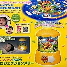 日本麵包超人助眠投射燈 / 小夜燈