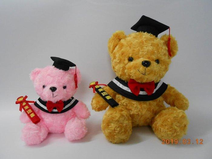 泰迪熊 畢業泰迪熊 學士熊 畢業禮物 畢業花束 高雄娃娃 高鳳屏可自取 繡字 畢業熊 畢業娃娃