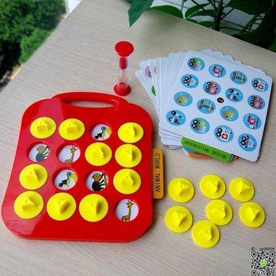 兒童棋 兒童記憶力觀察力專注力訓練親子互動桌游游戲棋類早教益智力玩具