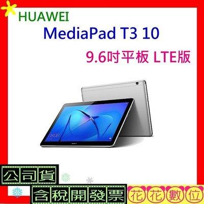 ※花花數位※華為HUAWEI MediaPad T3 10平板電腦『4990元』9.6吋可通話 公司貨 含稅
