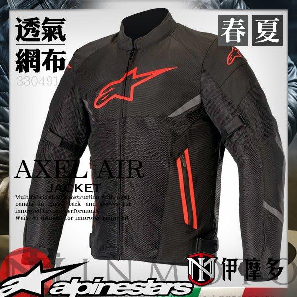 伊摩多※義大利 Alpinestars 超透氣網布 防摔外套夾克 春夏 通勤出遊 AXEL AIR JACKET 。黑紅
