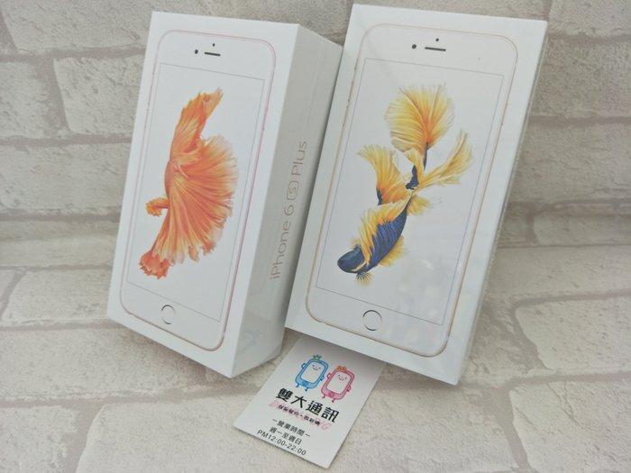 *高雄雙大通訊*Apple iPhone 6S Plus 32G 6S+ 金 粉 土豪金 玫瑰金【全新未拆】