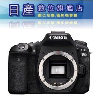 【日產旗艦】預購中 CANON EOS 90D 3250萬素 4K 單機身 BODY 防塵防滴 公司貨